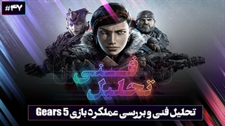 تحلیل فنی ۴۷: تحلیل فنی و بررسی عملکرد بازی Gears 5