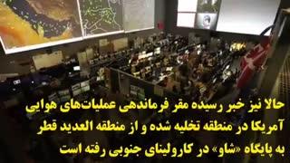 ضعف پاتریوتها، آمریکا را از قطر فراری داد