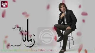 اهنگ هزارگی زمانه - داود سرخوش