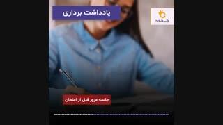 فرمول درس خواندن در شب امتحان
