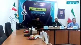 نشست علمی «نسبت آینده فضای مجازی با آینده انقلاب اسلامی»