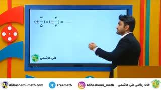 فیلم اموزش ریاضی هشتم از علی هاشمی