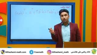 فیلم اموزش ریاضی دهم انسانی از علی هاشمی