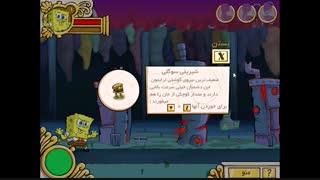 5 دقیقه گیم پلی بازی باب اسفنجی Spongebob Squarepants The Clash of Triton دردسر ترایتون برای کامپیوتر دوبله حرفه ای