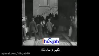 حجاب صد سال پیش زنان اروپا