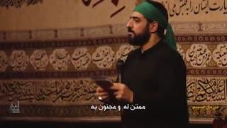 من مال حسینم | سید مجید بنی فاطمة