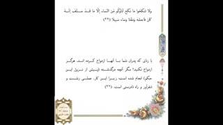 صفحه  081 -قرآن کریم