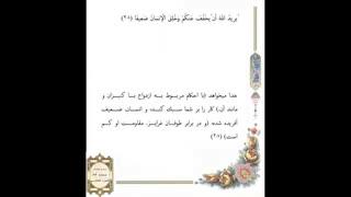 صفحه  083 -قرآن کریم