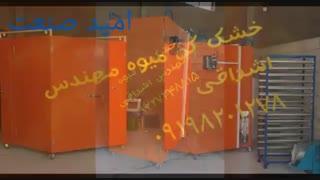 دستگاه خشک کن انجیر مهندس اشراقی ۰۹۱۴۶۰۷۶۷۸۷