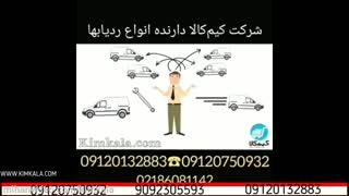 ردیاب خودرو | ردیابی آنلاین ماشین سنگین | ردیابی خودرو شرکت | gps برای ماشین های ادرات | 091201750932