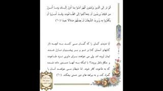 صفحه  088 -قرآن کریم