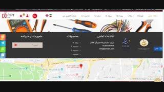 طراحی سایت فروشگاهی/ بخش25-شرکت نونگار