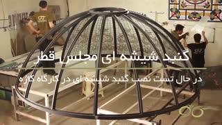 فیلم گنبد شیشه ای مجلس قطر - تست نصب گنبد در کارگاه کاژه