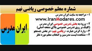 نحوه مشاهده لیست کامل و شماره تلفن مدرسین خصوصی ریاضی نهم در تهران
