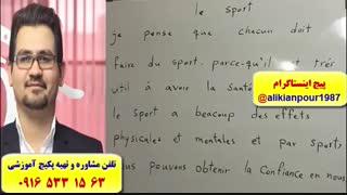 سریعترین روش آمادگی جهت جهت آزمون های زبان فرانسه ـ  ـ استاد علی کیانپور