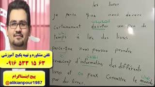 آمادگی جهت آزمونTEFو TCF  زبان فرانسه ـ 100% تضمینی