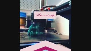 ساخت انواع ماکت با پرینتر سه بعدی شرکت ایرانی 3dRD