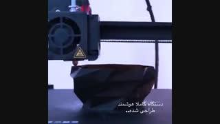 ساخت قطعات خاص با پرینتر سه بعدی شرکت 3dRD