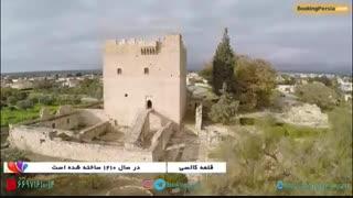 قلعه کالسی، یادگار شوالیه ها در قبرس - بوکینگ پرشیا