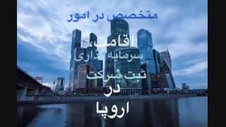 موسسه حقوقی سام  تنها نماینده هلدینگ اینوید در ایران