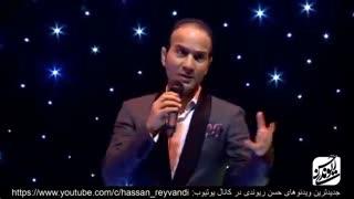 کنسرت حسن ریوندی با حضور مرحوم علی معلم و سایر بازیگران