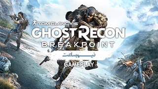 نیم ساعت گیم پلی بازی Ghost Recon Breakpoint - وی جی مگ