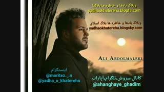 آهنگ قدیمی علی عبدالمالکی بنام دلکم (کانال سروش،تلگرام،آپارات ahanghaye_ghadim@)