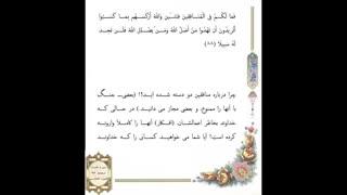 صفحه  092 -قرآن کریم