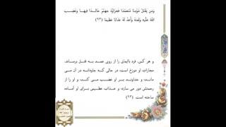 صفحه  093 -قرآن کریم