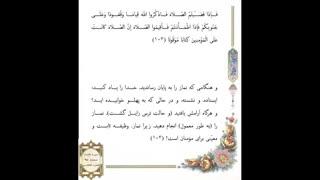 صفحه  095 -قرآن کریم