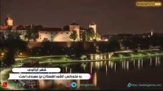 کراکوف زیباترین شهر لهستان و اقامتگاه پادشاهان - بوکینگ پرشیا