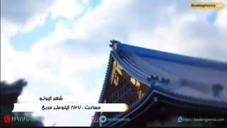 شهر کیوتو در ژاپن برنده مسابقات بهترین شهر جهان - بوکینگ پرشیا