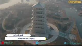شی آن شهر باستانی چین و خواهرخوانده اصفهان - بوکینگ پرشیا