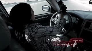 تیزر قسمت شانزدهم سریال رالی ایرانی ۲ با دانلود