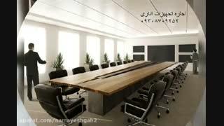 میز و صندلی کنفرانسی و اداری