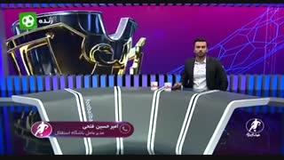 توضیحات فتحی در مورد رای سوپر جام در برنامه فوتبال برتر