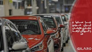 چرا سایپا و ایران خودرو مشتری هایشان را گروگان گرفته اند