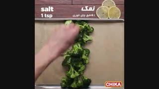 دستور آسان آشپزی: بروکلی تنوری