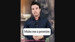 قول دادن در انگلیسی
