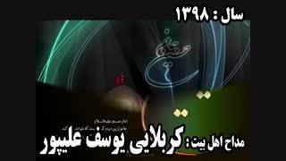 بهترین نوحه سال 1398 شور با مداحی کربلایی یوسف علیپور