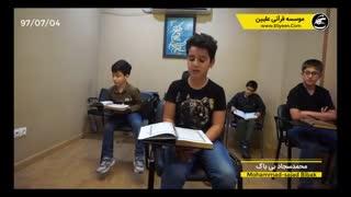 پیشرفت بی نظیر شاگردان موسسه علیین پس از شرکت در دوره جهشی آموزش تندخوانی قرآن