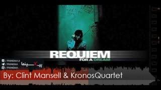 موسیقی متن فیلم مرثیهای بر یک رؤیا اثر کلینت منسل (Requiem for a Dream)