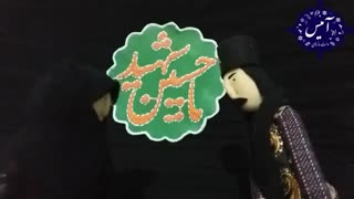عروسک نازخاتون و نادر آمیس .محرم ۹۸