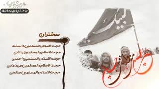 دانلود رایگان پروژه افترافکت اطلاع رسانی اربعین حسینی