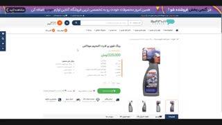 محصولات سوناکس رو همین حالا با تخفیف از فروشگاه لوازم خودرو گنجی پخش بخرید!