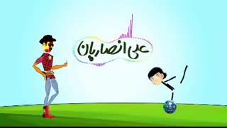 دومین تیز انیمیشنی کلوپ همسران +دانلود کامل