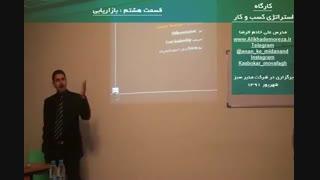 کارگاه آموزشی استراتژی راه اندازی و توسعه کسب و کار | علی خادم الرضا | قسمت هشتم