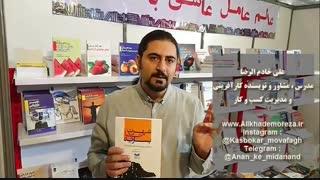 تاب کار با علی خادم الرضا | فصل 2 قسمت 1 | معرفی شهرت خود را بسازید نوشته رابرت براون