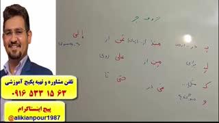 آموزش مکالمه عربی ، لغات عربی ، قواعد عربی ـ استاد علی کیانپور