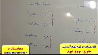 آموزش 100 % تضمینی مکالمه زبان عربی ، قواعد عربی ولغات عربی